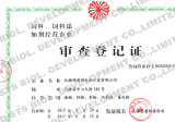 Ccertificate of Production