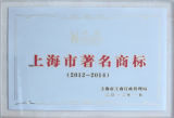 Shanghai famous trademark