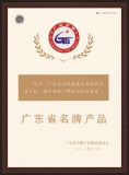 Brand Packaging Printing Certificate
