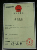 Brand certificate