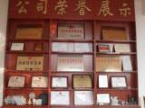Honour Exhibition Room