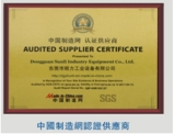Made in China Certification of Suppliers