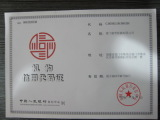 Credit Admissive by the Bank of China.