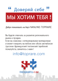 Search for Regional Market Development and Sales (Russian)