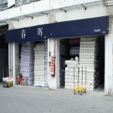 Chaseway Warehouse at Textile Trade Centers