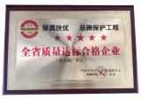 Qualified Enterprise of Hebei Province (Key Promotion Unit)