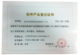 Software Products Registration Certificate