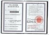 Import and Export Enterprise Registration