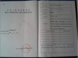 Certifiaction of Import&export issue by customs in china