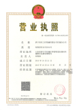 The branch′s business license