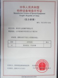 Manufacture License of Special Equipment(pressure vessel)