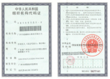 Organization Code Certificate for Truss and Stage