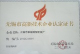 High Technology Certificate