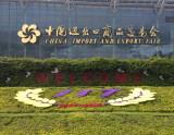 China Guangzhou Canton Fair Exhibition/Block Machine