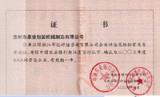 AAA Certificate
