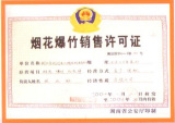 Fireworks license