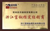 Zhejiang fu steel for dealers
