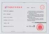 Design Patent Certificate-PK-D