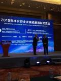 Beijing International Drinking Water Development Conference