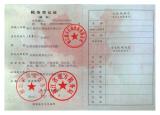 Certificate of Tax Registration