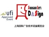 2013 Shanghai Advertising Show