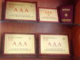 AAA certificates