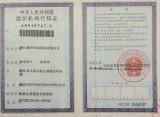 Certificate of Organization Code