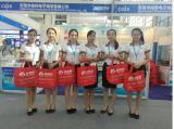 Juguangheng Company Attend 2016 NEPCON Shenzhen