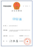 Zhonganxie trademark registration certification