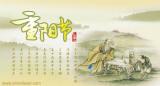 11. Double Ninth Festival (Lunar Sep.9)