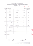 Surface Coating Test Report
