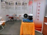 2011 Asia-Europe exhibition in Xinjiang
