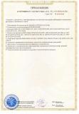 Belarus customs credentials 3
