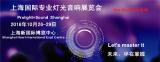 2016 ProLight + Sound IN Shanghai