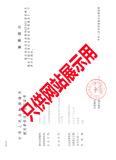 Customs licens