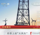 Solar And Wind System In Innermongolia Shows in CCTV10