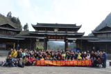 2016 company tourism in Guizhou