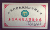 One of the Top Hundred Enterprises of China Machinery