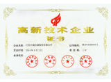 Jiangsu High-tech Enterprise Certificate