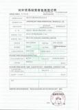 export certifiation
