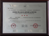 NATIONAL CERTIFICATE China Credit Enterprise Certification