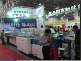 2011 Wenzhou Exhibition