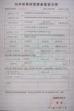 Import-Export Licence