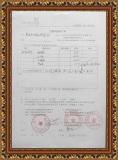 Web Permission Certification