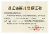Zhejiang Fmaous Brand Certificate