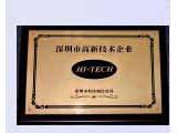 TOPWAY Certified as Shenzhen Hi-Tech Company by Shenzhen Government