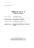UN38.3 test report