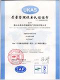 ISO9001 of UPS