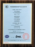 China Compulsory Certification(CCC) Certificate