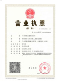 Business License in China